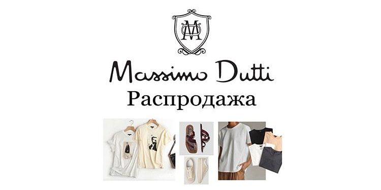 Распродажа Массимо Дутти в интернет магазине на Алиэкспресс