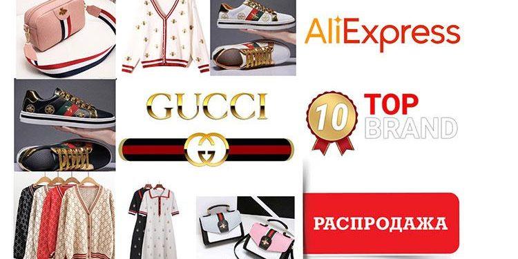 Распродажа вещей Гуччи на Алиэкспресс