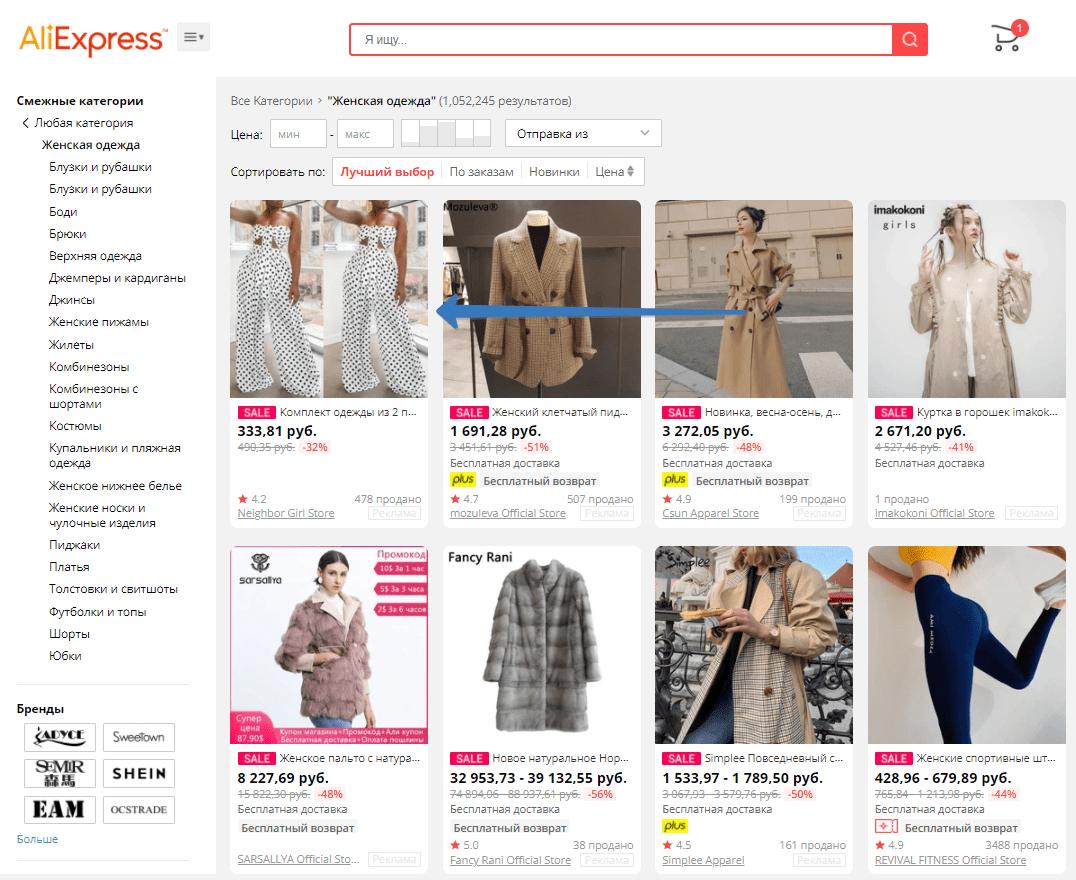 Как покупать на Алиэкспресс - Выбор интересующего товара для покупки