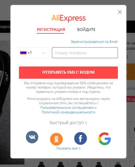 Регистрация на Алиэкспресс с помощью телефона