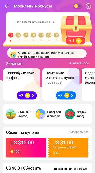 """Страница """"Мобильные бонусы"""""""