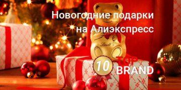 Новогодние подарки Алиэкспресс
