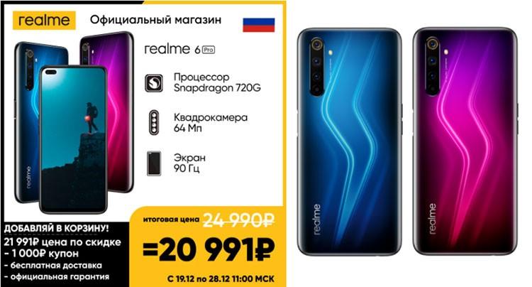 Смартфон Realme 6 Pro 128 ГБ RU