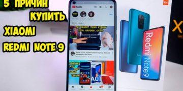 Смартфон Xiaomi Redmi Note 9 4 ГБ 128 ГБ на Алиэкспресс