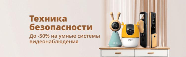 Техника видеонаблюдения и безопасности