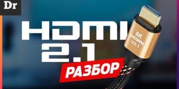 Кабель HDMI 2.1 на Алиэкспресс