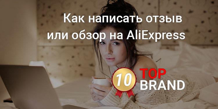 Как написать отзыв или обзор на AliExpress