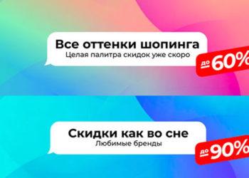 Распродажа «Все оттенки шопинга» на Алиэкспресс