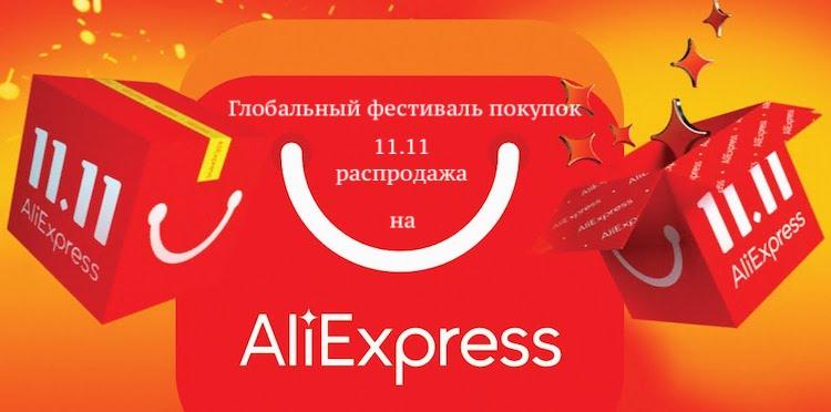 11.11 Глобальный фестиваль покупок: как Алиэкспресс готовится к крупнейшей распродаже года