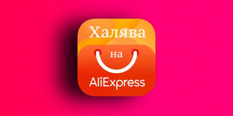Что такое «халява» на Алиэкспресс и как это работает?
