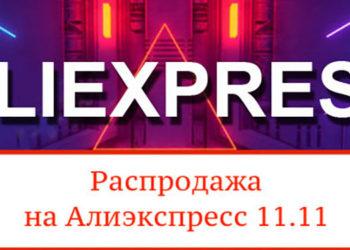 Распродажа на Алиэкспресс 11.11 2021