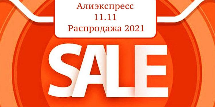 Алиэкспресс 11.11 Распродажа 2021