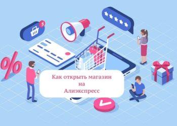 Как открыть магазин на Алиэкспресс из России и стать продавцом