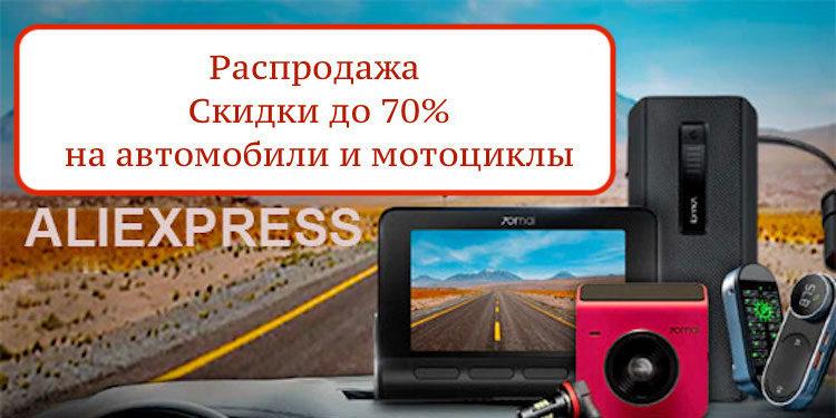 Распродажа Скидки до 70% на товары для автомобилей и мотоциклов